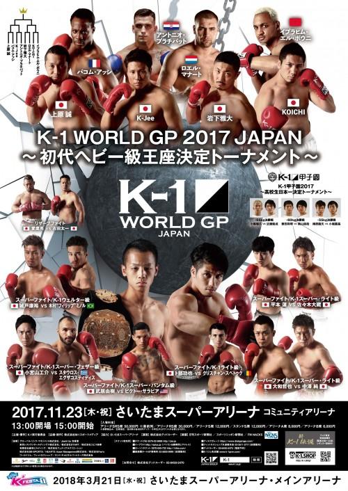 5K-1-Heavyweight-Championship-Tournament-promo-4